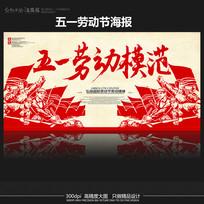 文革风五一劳动模范宣传海报