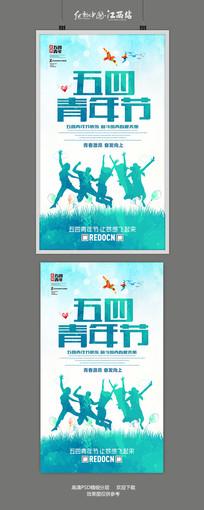 五四青年节海报