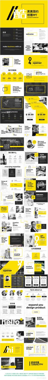 2017时尚炫酷黑黄公司宣传创意设计ppt模板