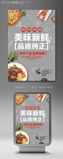 创意美食新鲜海报设计模版