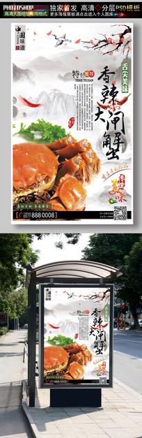 大闸蟹美食海报设计