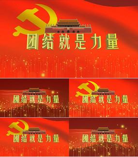 歌曲团结就是力量党旗舞台背景视频