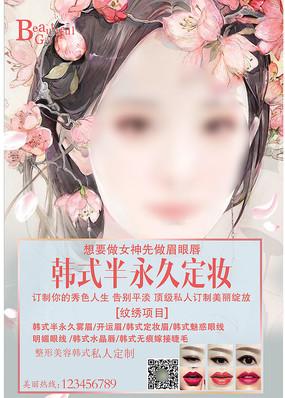 韩式半永久价目表医学纹绣海报