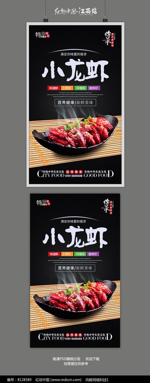 精美大气小龙虾美食海报图片