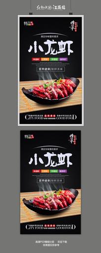 精美大气小龙虾美食海报