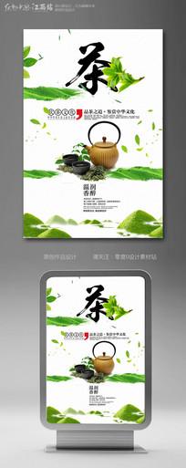 精美品茶文化海报设计模版