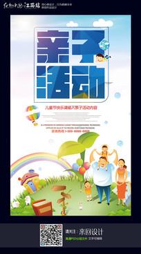 卡通大气61亲子活动宣传海报设计