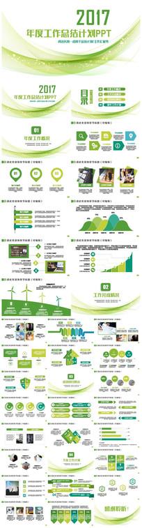 绿色淡雅商务工作计划总结季度汇报PPT