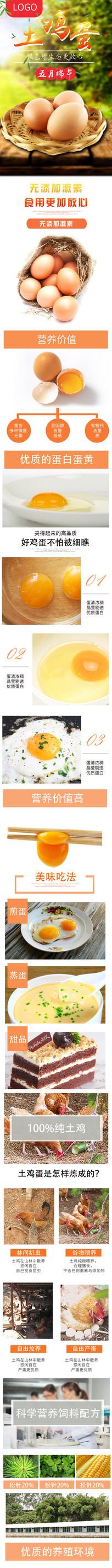 土鸡蛋淘宝详情描述PSD模板