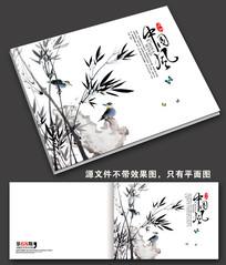 中国风水墨竹子画册封面