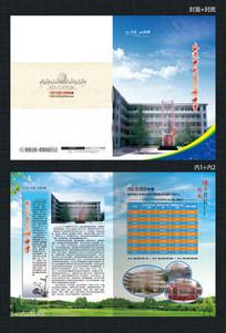中学学校宣传折页