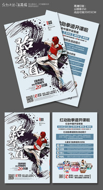 创意跆拳道招生宣传单模版