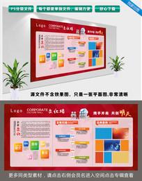 红色简约时尚动感大气公司企业文化宣传栏