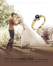 婚博会展览海报