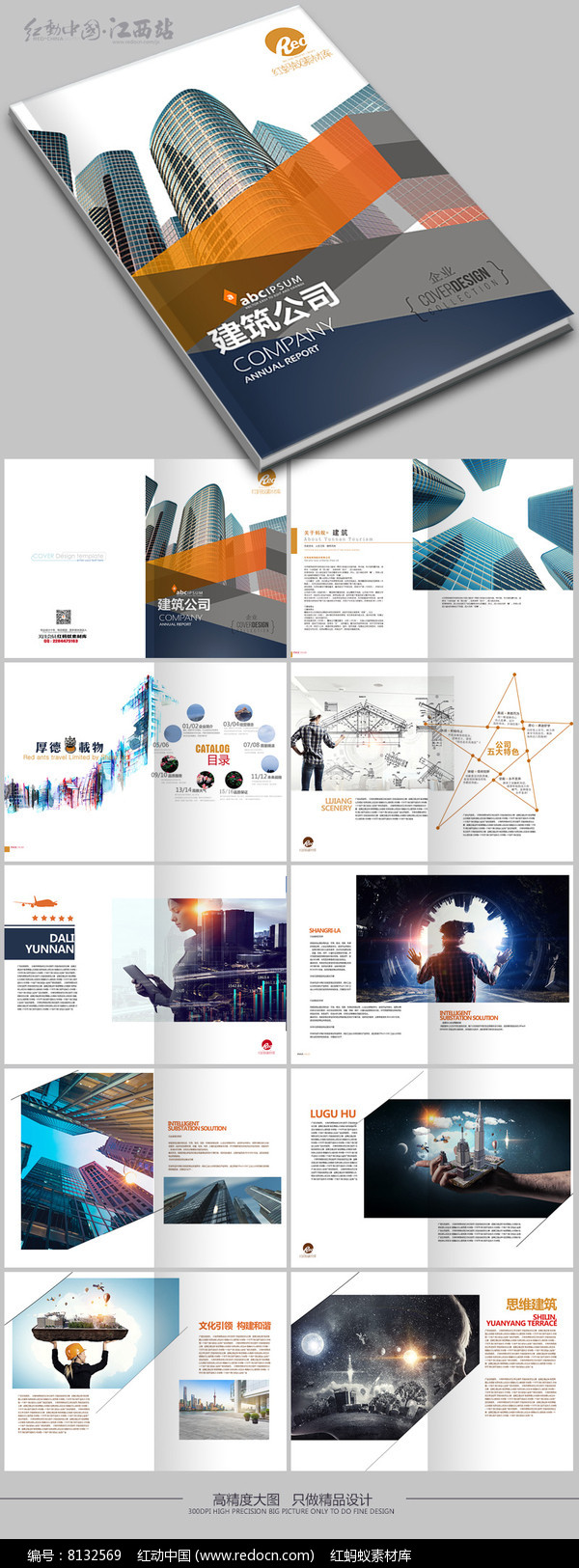 简约大气建筑公司画册版式设计图片