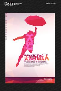 简约关爱残疾人公益宣传海报设计