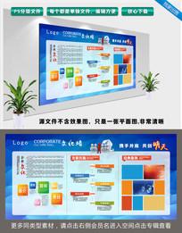 简约时尚大气公司企业文化宣传栏
