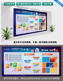 科技简约时尚大气公司企业文化宣传栏