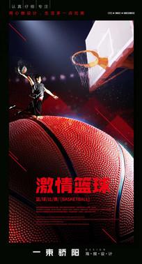 篮球宣传海报设计PSD
