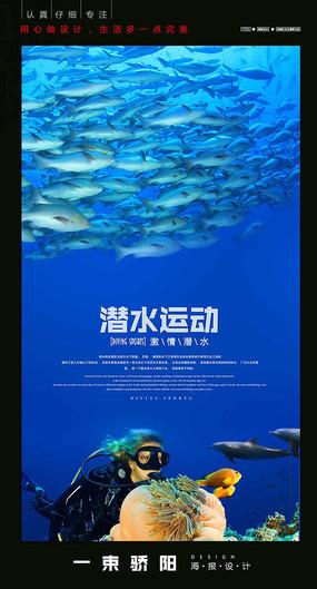 潜水运动海报设计PSD