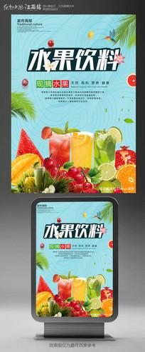 水果饮料宣传海报