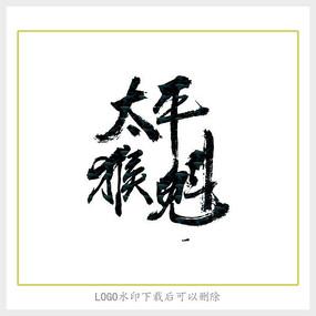 太平猴魁毛笔字