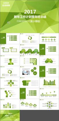 2017绿色清新新年计划PPT模板