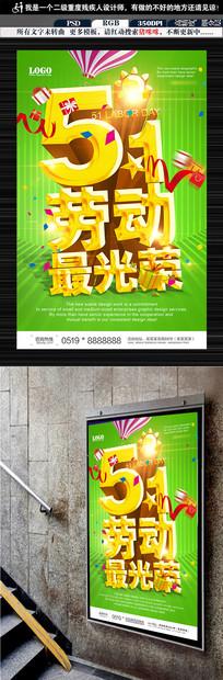 潮流时尚五一劳动节51促销活动宣传海报