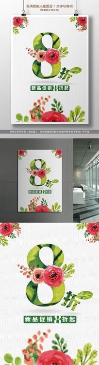 超市特價大字報海報POP海報