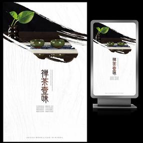 禅茶一味简约中国风茶文化海报