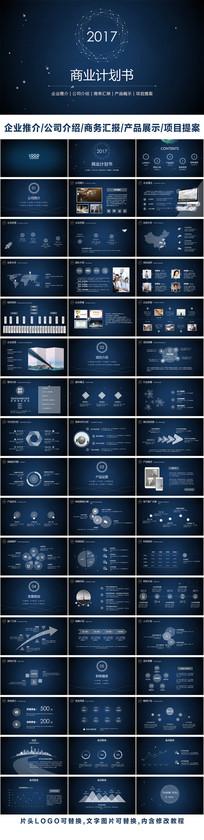 创新科技商务创业计划商业融资计划书ppt模板