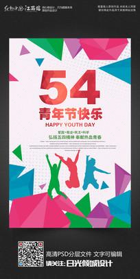 创意54五四青年节宣传海报设计