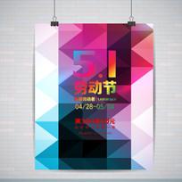 创意几何图形51海报设计