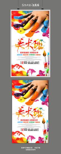 创意水彩美术班招生海报