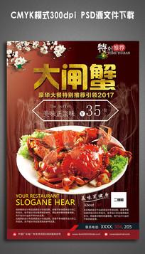 大红大闸蟹美食海报