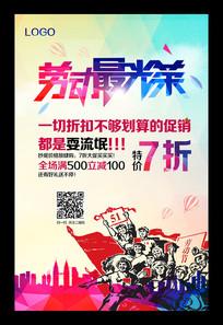 大气51劳动节促销海报