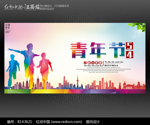 大气五四青年节宣传海报图片