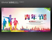 大气五四青年节宣传海报
