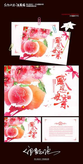 感恩母亲花卉母亲节祝福语卡片设计