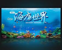 海底世界旅游宣传海报设计