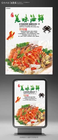 海鲜广告宣传海报设计