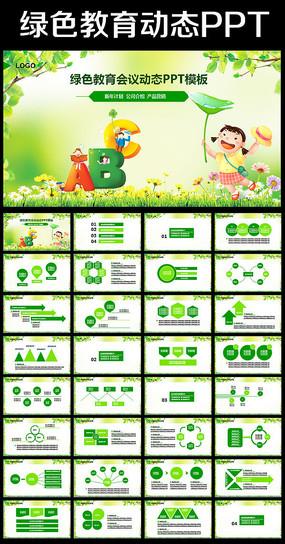 卡通教育培训绿色动态PPT模板