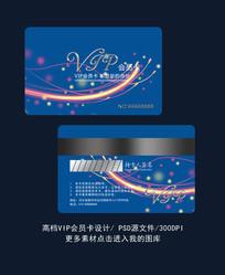 蓝色高端VIP会员卡设计