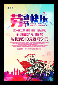 劳动节促销海报