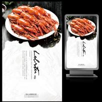麻辣小龙虾美食宣传海报设计