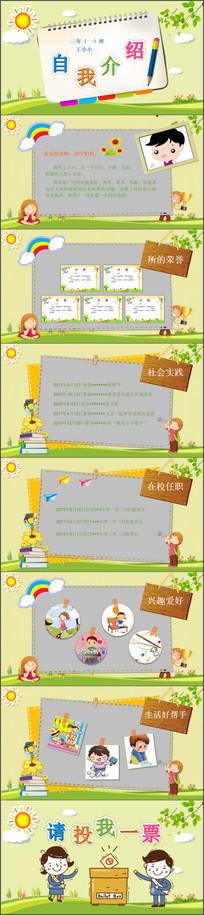 清新淡雅小学生竞选自我介绍PPT模板