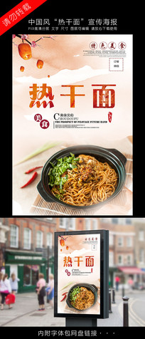 热干面美食宣传海报