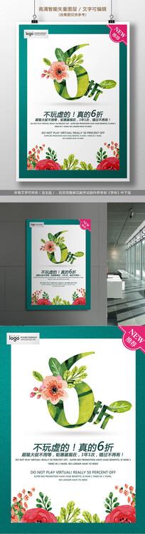 商场促销特价海报