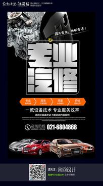 时尚大气专业汽修海报设计