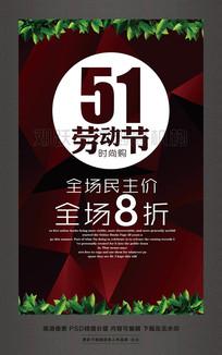 时尚简约五一国际劳动节51促销活动海报